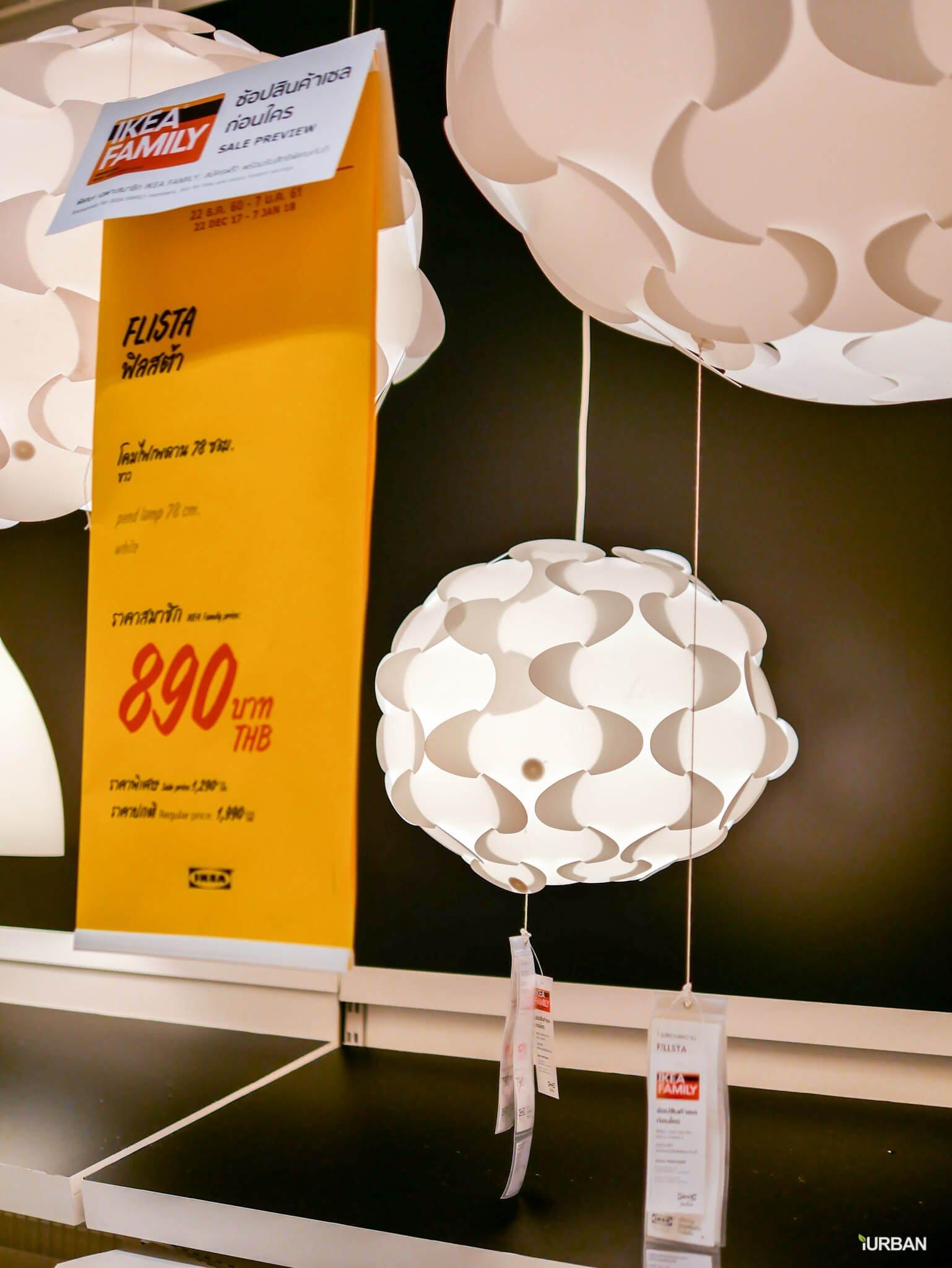 มันเยอะมากกกก!! IKEA Year End SALE 2017 รวมของเซลในอิเกีย ลดเยอะ ลดแหลก รีบพุ่งตัวไป วันนี้ - 7 มกราคม 61 185 - IKEA (อิเกีย)