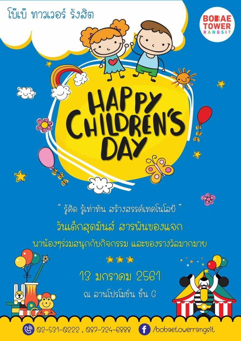 กิจกรรม Happy Children's Day 13 -