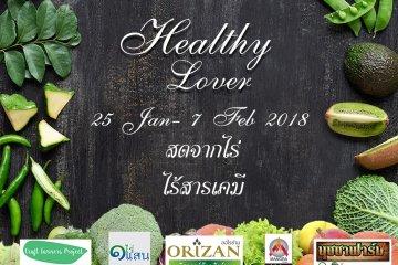 """ผักและผลไม้สดจากไร่ ไร้สารเคมี พบได้ที่งาน """"Healthy Lover"""" 25 ม.ค. - 7 ก.พ. นี้ ณ ศูนย์การค้าอิมพีเรียล เวิลด์ สำโรง"""