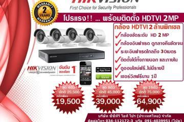 บริษัทรับติดตั้งกล้องวงจรปิด HIKVISION DAHUA พร้อมสำรวจหน้างานฟรี 4 -