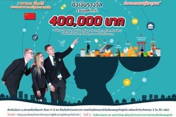"""พีไอเอ็มเปิดเวทีทั่วประเทศเฟ้นหา """"นักธุรกิจวัยทีน"""" ชิงรางวัลมูลค่ากว่า 400,000 บาท 4 -"""