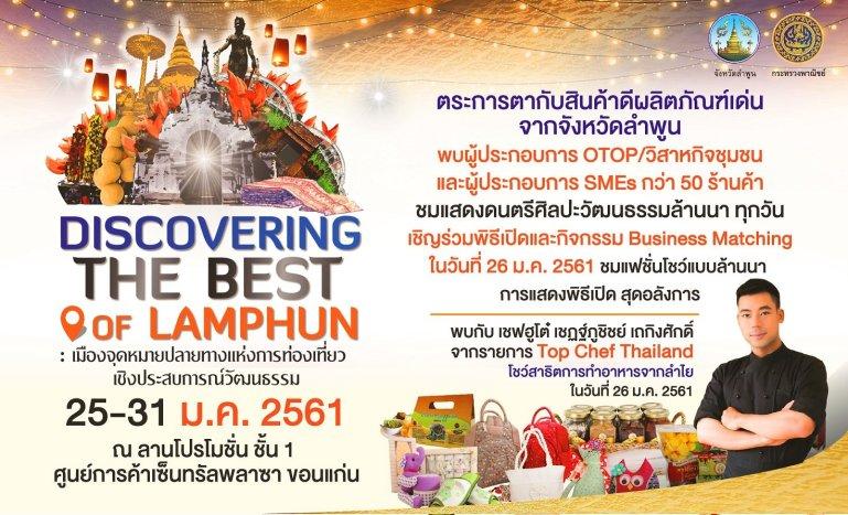 """เชิญเที่ยงงาน""""Discovering the best of Lamphun 13 -"""