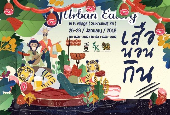 คุณคือราชา! ที่ Urban Eatery เดือนนี้ ' เสือนอนกิน ' กำลังจะมา... 13 -