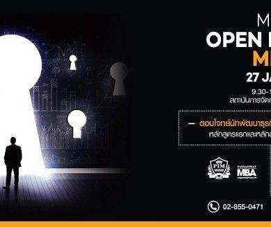 ร่วมค้นหาความเป็นผู้ประกอบการและผู้นำยุคใหม่ได้ในงาน MBA Mini Open House 2018 พร้อมสอบชิงทุนการศึกษามูลค่า 80,000 บาท 14 -
