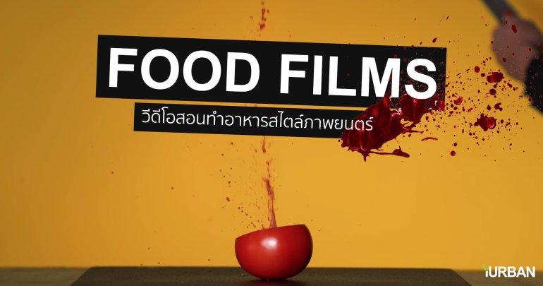 Food Films คลิปสอนทำอาหารที่ทำให้คุณรู้สึกเหมือนดูหนังจากผู้กำกับชื่อดัง 13 - film