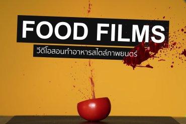 Food Films คลิปสอนทำอาหารที่ทำให้คุณรู้สึกเหมือนดูหนังจากผู้กำกับชื่อดัง 32 - อาหาร