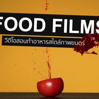 Food Films คลิปสอนทำอาหารที่ทำให้คุณรู้สึกเหมือนดูหนังจากผู้กำกับชื่อดัง 16 - film