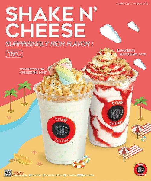 ทรูคอฟฟี่ ชวนดื่มด่ำกับเมนูสุดพิเศษ Shake n'Cheese สูตรครีมชีสแท้ พร้อมเสิร์ฟเอาใจชีสเลิฟเวอร์แบบจัดเต็มได้แล้ว วันนี้ - 24 มี.ค.ที่ทรูคอฟฟี่ทุกสาขา 13 -
