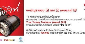ขอเชิญชม-แชร์ และคอมเม้นท์ 10 สุดยอดผลงานภาพยนต์โฆษณาเพื่อสังคม หัวข้อ 'โกง ไม่เท่' True Young Producer Award 2017
