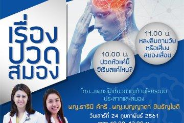 """เชิญผู้สนใจ ร่วมรับฟังเสวนา ในหัวข้อ""""เรื่องปวดสมอง"""" กับ 2 โรคสมองยอดฮิต! 10 -"""