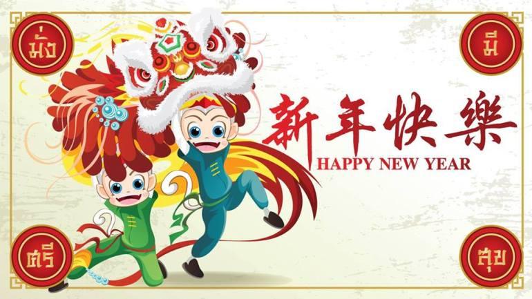ฉลองเทศกาลตรุษจีน 2018 ที่สวนน้ำรามายณะ 13 -