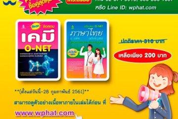 SALE!!! Promotion ซื้อคู่สุดคุ้ม หนังสือเตรียมสอบ O-NET 6 -