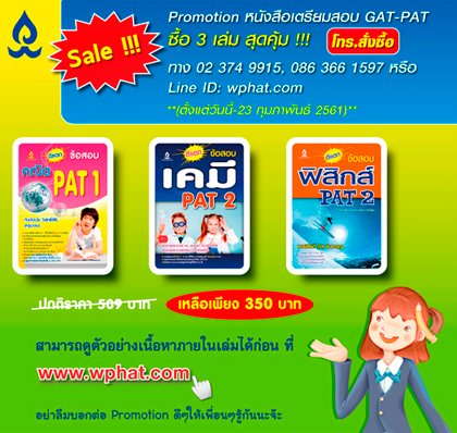 SALE!!! Promotion หนังสือเตรียมสอบ GAT-PAT ซื้อ 3 เล่มสุดคุ้ม 13 -
