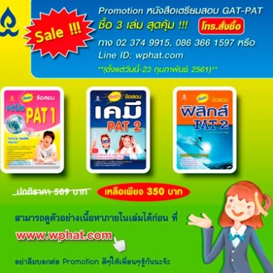 SALE!!! Promotion หนังสือเตรียมสอบ GAT-PAT ซื้อ 3 เล่มสุดคุ้ม 16 -