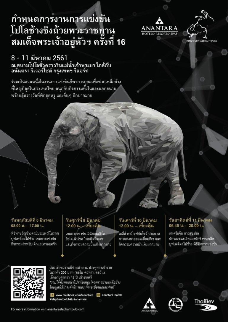 กลุ่มโรงแรมอนันตรา ประกาศจัดงานการแข่งขันโปโลช้างชิงถ้วยพระราชทานสมเด็จพระเจ้าอยู่หัว ครั้งที่ 16 ในวันที่ 8 - 11 มีนาคม 2561 13 -