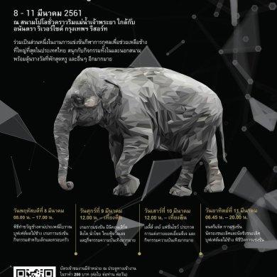 กลุ่มโรงแรมอนันตรา ประกาศจัดงานการแข่งขันโปโลช้างชิงถ้วยพระราชทานสมเด็จพระเจ้าอยู่หัว ครั้งที่ 16 ในวันที่ 8 - 11 มีนาคม 2561 14 -