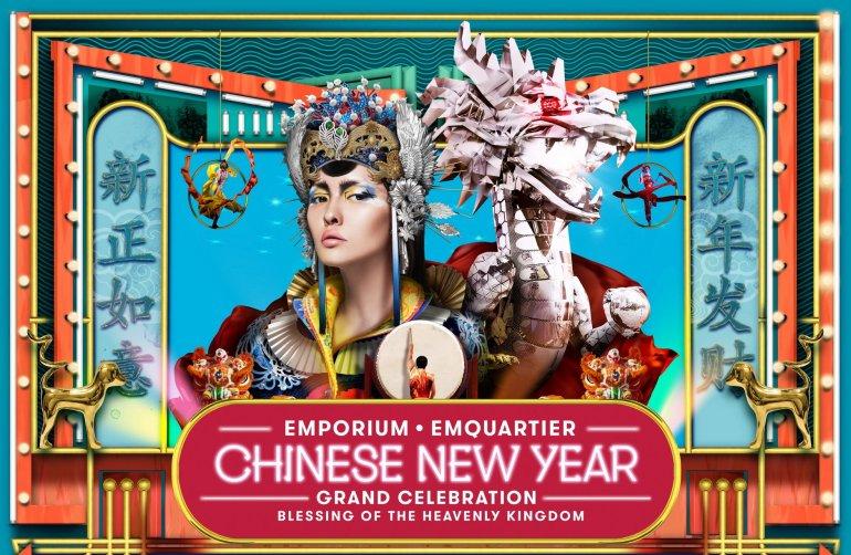 """ดิ เอ็มโพเรี่ยม และ ดิ เอ็มควอเทียร์ ฉลองตรุษจีนสุดยิ่งใหญ่ต้อนรับปีจอ ฉลองเทพมังกรแห่งสรวงสวรรค์ จัดงาน """"เอ็มโพเรี่ยม เอ็มควอเทียร์ ไชนีส นิวเยียร์ แกรนด์ เซเลเบรชั่น 2018"""" 13 -"""