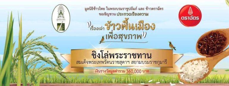 """เชิญชวนชาวไทย ประกวดเรียงความ ในหัวข้อ """"เรื่องเล่าข้าวพื้นเมือง เพื่อสุขภาพ"""" ชิงโล่พระราชทานสมเด็จพระเทพรัตนราชสุดาฯ สยามบรมราชกุมารี และเงินรางวัลมูลค่ารวม 360,000 บาท 13 -"""