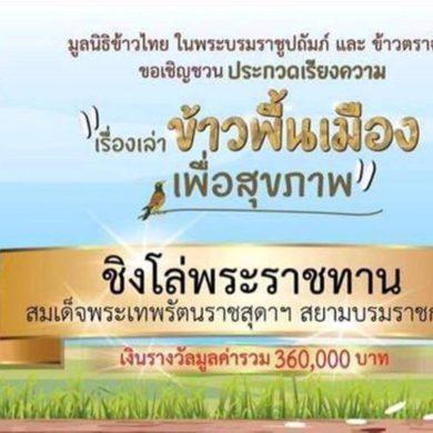 """เชิญชวนชาวไทย ประกวดเรียงความ ในหัวข้อ """"เรื่องเล่าข้าวพื้นเมือง เพื่อสุขภาพ"""" ชิงโล่พระราชทานสมเด็จพระเทพรัตนราชสุดาฯ สยามบรมราชกุมารี และเงินรางวัลมูลค่ารวม 360,000 บาท 14 -"""