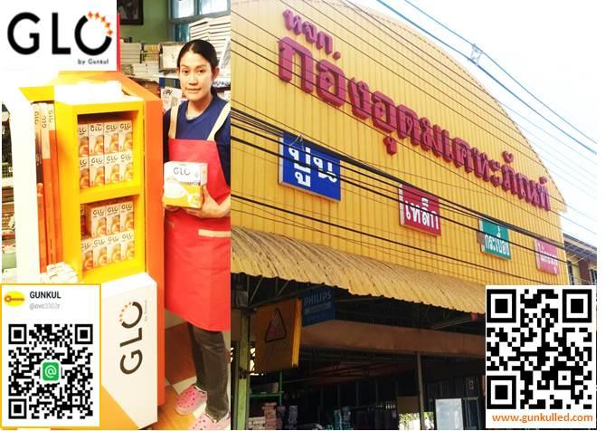 หลอดไฟ LED GLO (โกลว์) หาซื้อได้แล้ววันนี้ที่ร้านกองอุดมเคหะภัณฑ์ (จ.หนองคาย) 13 -