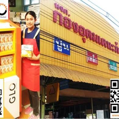 หลอดไฟ LED GLO (โกลว์) หาซื้อได้แล้ววันนี้ที่ร้านกองอุดมเคหะภัณฑ์ (จ.หนองคาย) 15 -