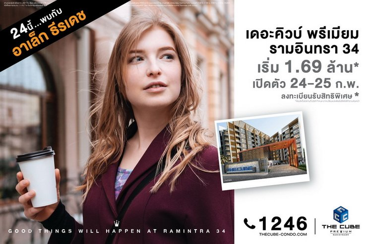 The Cube Premium Ramintra 34 พร้อมเปิดใหญ่ 24-25 ก.พ.นี้ เริ่มเพียง 1.69 ล้าน* 13 -