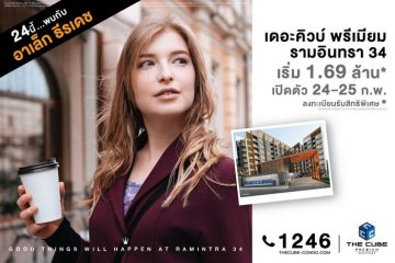 The Cube Premium Ramintra 34 พร้อมเปิดใหญ่ 24-25 ก.พ.นี้ เริ่มเพียง 1.69 ล้าน* 6 -