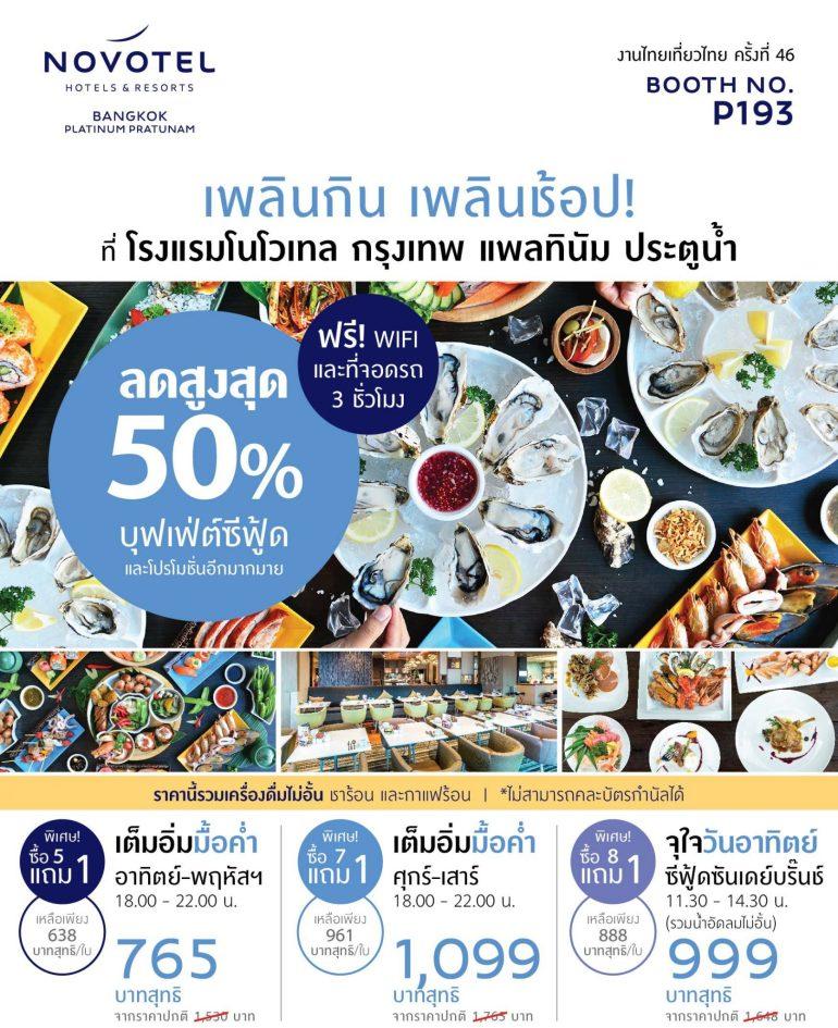 โปรแรงงานไทยเที่ยวไทย! ลดสูงสุด 50% บุฟเฟ่ต์ที่โนโวเทล กรุงเทพ แพลทินัม ประตูน้ำ 13 -