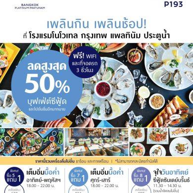โปรแรงงานไทยเที่ยวไทย! ลดสูงสุด 50% บุฟเฟ่ต์ที่โนโวเทล กรุงเทพ แพลทินัม ประตูน้ำ 15 -