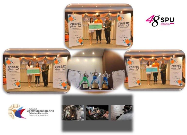 เด็กนิเทศฯ SPU! กวาด 3 รางวัล ถ่ายภาพ RPST YOURS ครั้งที่ 5 ประจำปี 2560 13 -