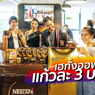บังเอิญชิม NESCAFÉ GOLD BARISTA แก้วละแค่ 3 บาท เครื่องก็ได้ฟรี ใครมีออฟฟิศคุ้มมาก จัดเลย 17 - Coffee