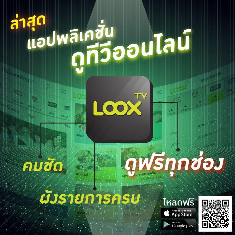 ดูทีวีออนไลน์ ฟรี! ด้วยแอปพลิเคชั่น LOOX TV 13 -