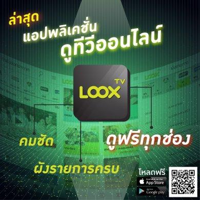 ดูทีวีออนไลน์ ฟรี! ด้วยแอปพลิเคชั่น LOOX TV 16 -