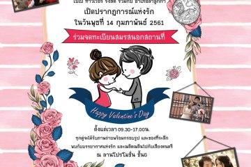 กิจกรรม Happy Valentine Day 14 -