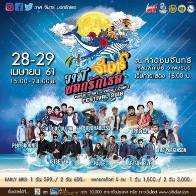 วาฬ จันทร์ บอกรักเธอ... เทศกาลอาหารและดนตรี บนชายหาดแห่งใหม่ของไทย 28-29 เม.ย.นี้ ที่จ.เพชรบุรี 16 -