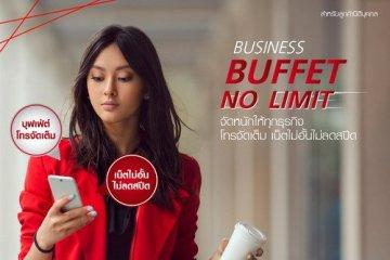 """ทรูบิสิเนส ส่ง """"Business Buffet No Limit"""" แพ็กเกจสุดคุ้ม เอาใจลูกค้าธุรกิจ SME 19 -"""