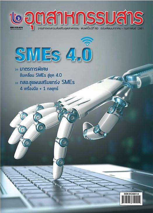 ติดตามแนวทางขับเคลื่อน SMEs ยุค 4.0 ไปกับวารสารอุตสาหกรรมสาร 13 -