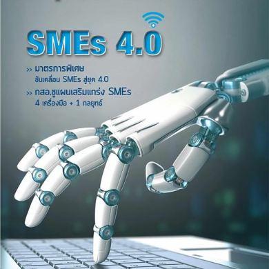 ติดตามแนวทางขับเคลื่อน SMEs ยุค 4.0 ไปกับวารสารอุตสาหกรรมสาร 16 -