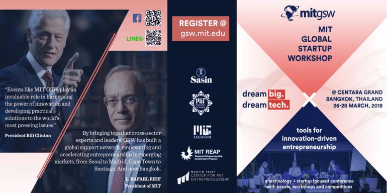 โครงการอบรมสัมมนา MIT Global Startup Workshop 2018 13 -