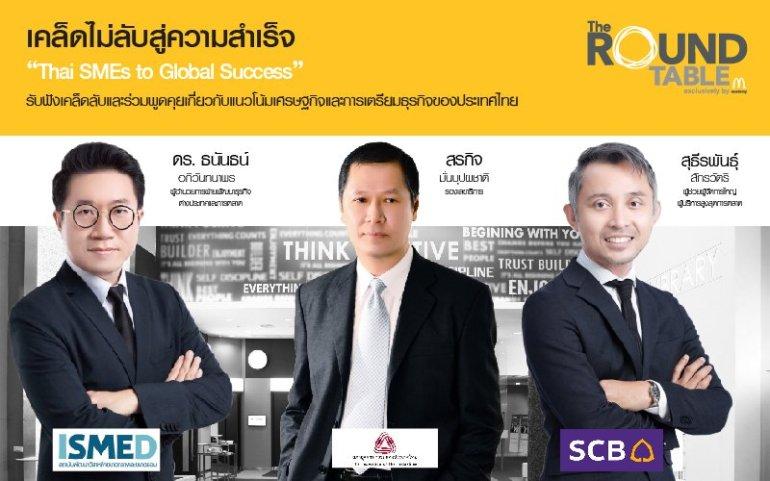 โอกาสดี๊ดี M academy จัด The Roundtable#11 เพื่อสาย SMEs, OTOP และ Start Up 13 -