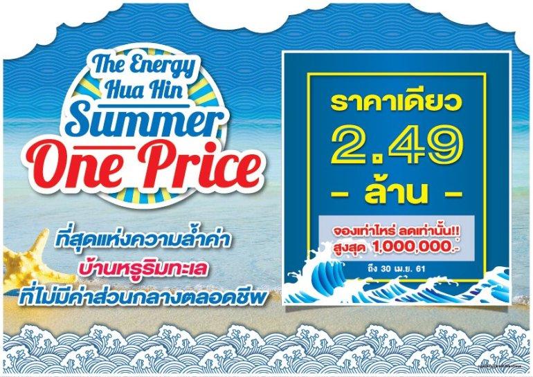 The Energy Hua Hin Summer One Price 13 -
