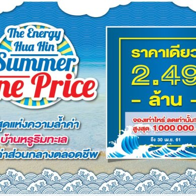 The Energy Hua Hin Summer One Price 16 -