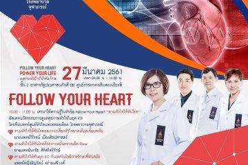 Follow Your Heart Power Your Life #ตามหัวใจให้ทันโรค 10 -