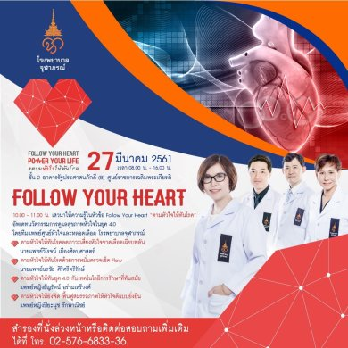 Follow Your Heart Power Your Life #ตามหัวใจให้ทันโรค 14 -