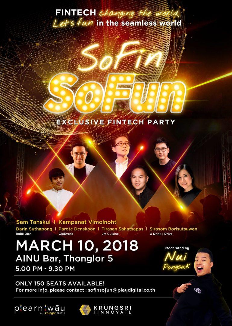 SoFin SoFun ปาร์ตี้ FinTech สนุกสุดฟินแห่งปีที่ทุกคนรอคอย 13 -