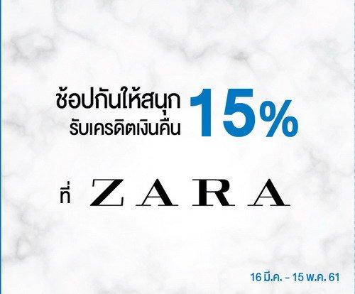 สาวก ZARA ปลื้ม บัตรเครดิต TMB ให้เครดิตเงินคืนสูงสุด 3,000 บาท 13 -