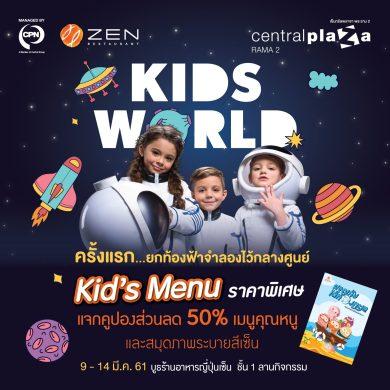 ร้านอาหารญี่ปุ่นเซ็น ชวนน้องๆ ร่วมสนุกและอิ่มอร่อยกับกิจกรรมและโปรโมชั่นสุดพิเศษในบูธกิจกรรมงาน Kids World ณ ศูนย์การค้าเซ็นทรัลพลาซา พระราม 2 15 -
