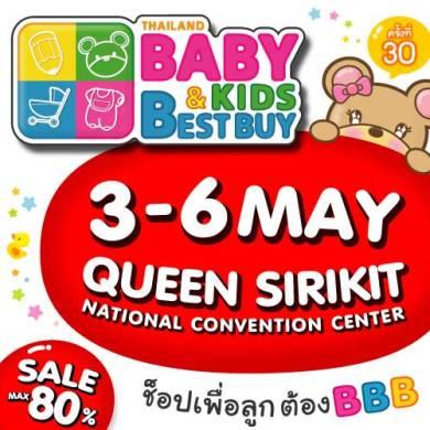 ห้ามพลาด!!! งาน Thailand Baby & Kids Best Buy ครั้งที่ 30 วันที่ 3-6 พ.ค. 61 ที่ศูนย์ฯ สิริกิติ์ 15 -