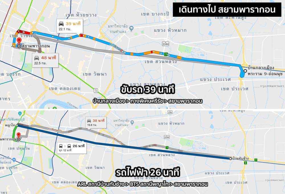 bkm rama9ornut map03 1 บ้านกลางเมือง พระราม 9 อ่อนนุช ทำเลเดินทางสะดวกทุกทิศ แถมชิดรถไฟฟ้า เริ่ม 3.99 ล้าน