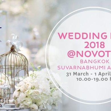 งาน Wedding Fair 2018 ณ โรงแรมโนโวเทล สุวรรณภูมิ แอร์พอร์ต 31 มีนาคม – 1 เมษายน 2561 22 -